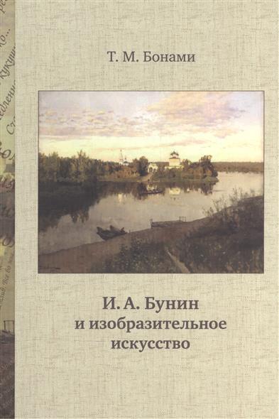 И.А. Бунин и изобразительное искусство