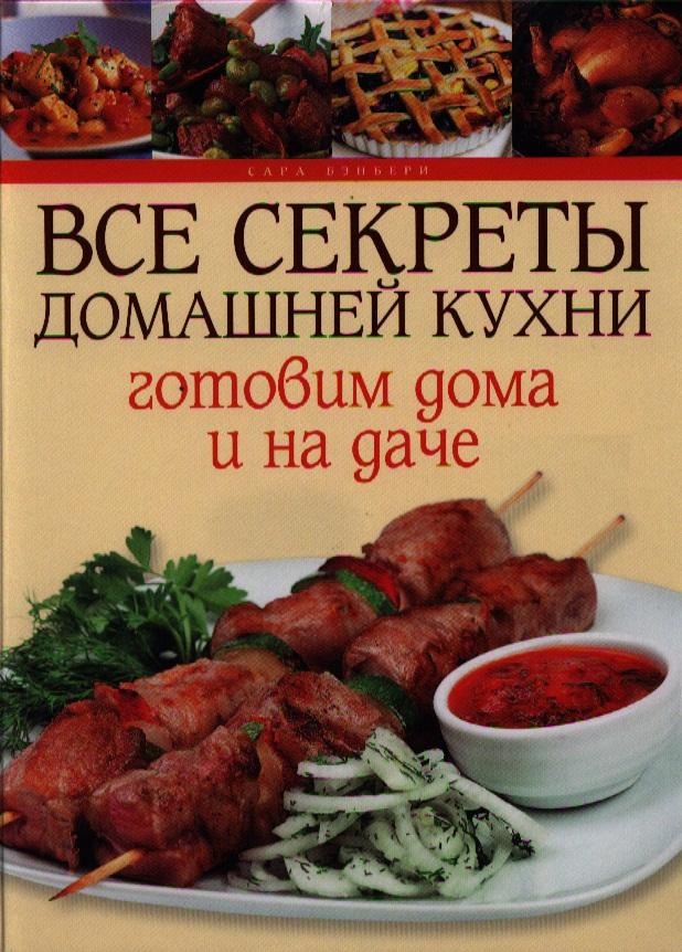 Бэнбери С. Все секреты домашней кухни. Готовим дома и на даче ISBN: 9785919062653 книги эксмо мультиварка готовим на даче