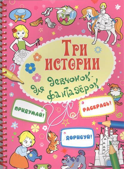 Кошелева А. (гл.ред.) Три истории для девчонок-фантазерок
