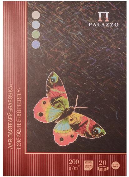 """Планшет для пастели 20 листов """"Бабочка"""" 4 цвета, А4"""