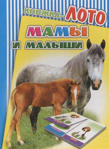 Книжка-лото. Мамы и малыши книжки картонки росмэн книжка мамы и малыши