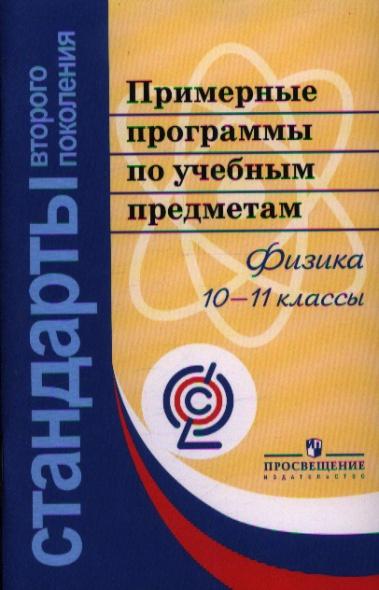 Примерные программы по учебным предметам. Физика. 10-11 классы. 2-е издание