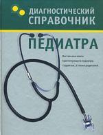 Лазарева Г. Диагностический справочник педиатра Настольная книга…