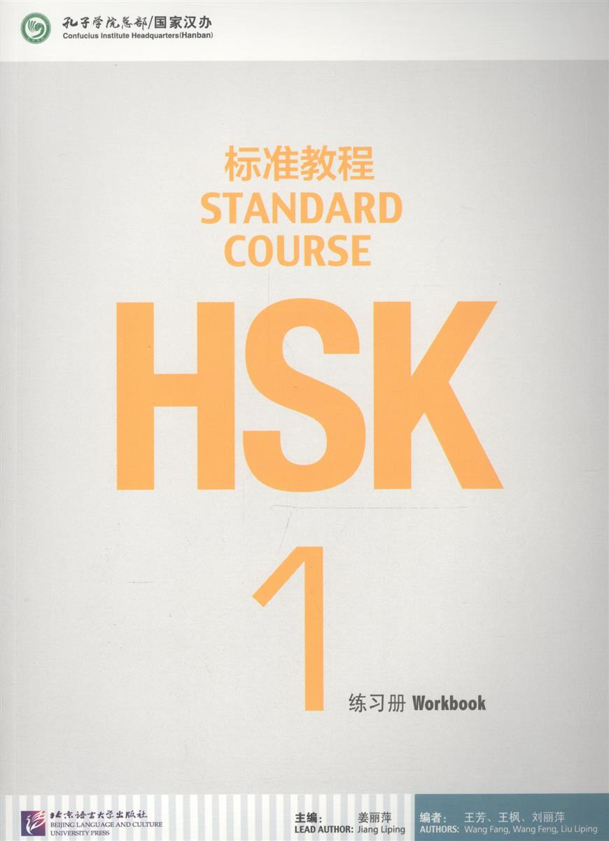 Jiang Liping HSK Standard Course 1 - Workbook&CD/ Стандартный курс подготовки к HSK, уровень 1. Рабочая тетрадь с CD (на китайском и английском языках) laser a1 workbook without key cd