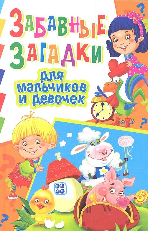 Скиба Т. (сост.) Забавные загадки для мальчиков и девочек скиба т сост загадки для детей isbn 9785956723722