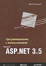 Эспозито Д. Программирование с использованием MS ASP.NET 3.5 эспозито д эспозито ф разработка приложений для windows 8 на html5 и javascript