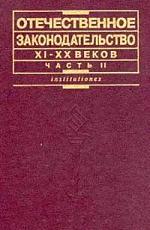 Отечественное законодательство 11-20 веков ч.2