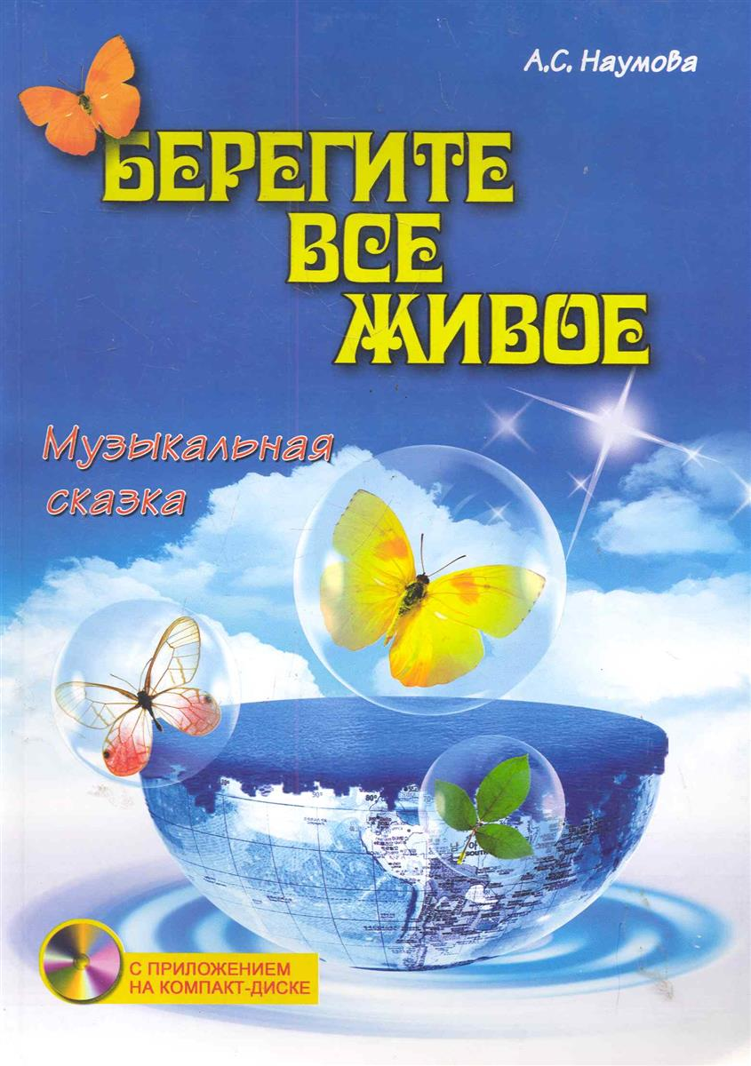 Наумова А. Берегите все живое Музыкальная сказка живое