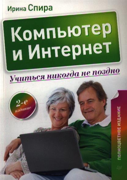 Спира И. Компьютер и Интернет. Учиться никогда не поздно. 2-е издание ирина спира персональный компьютер учиться никогда не поздно 3 е издание
