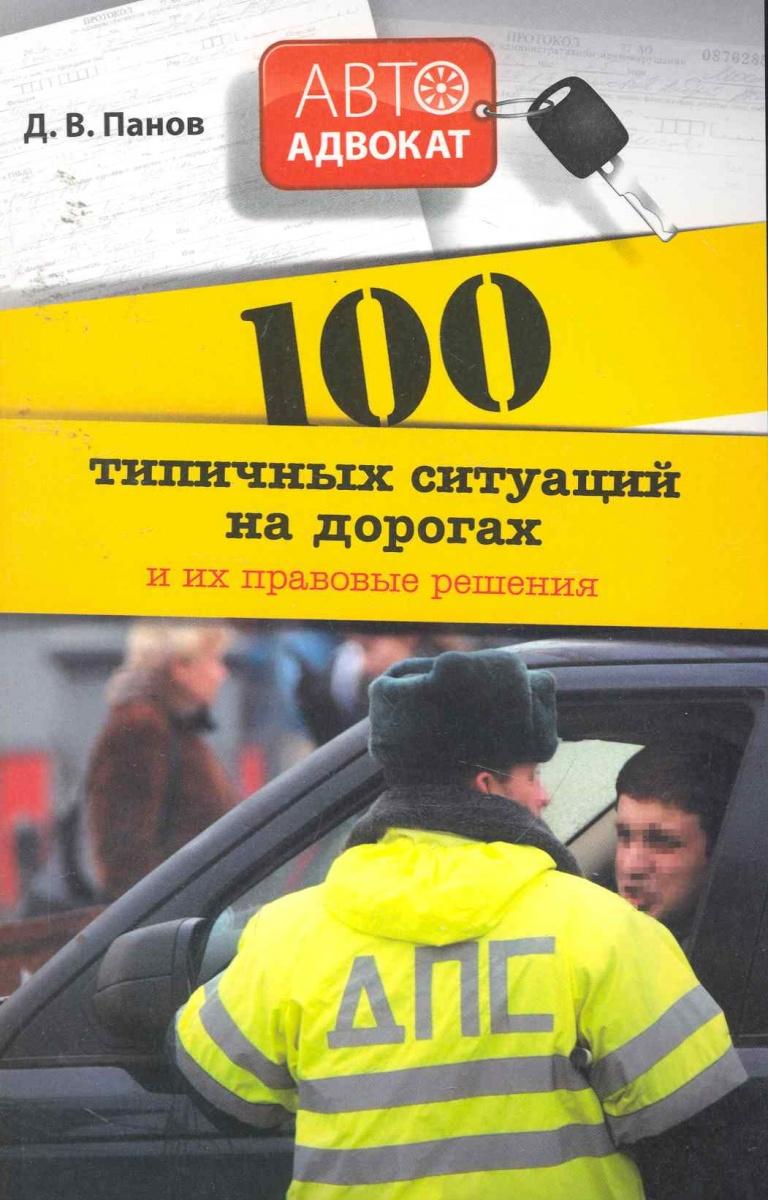 Панов Д. 100 типичных ситуаций на дорогах и их правовые решения