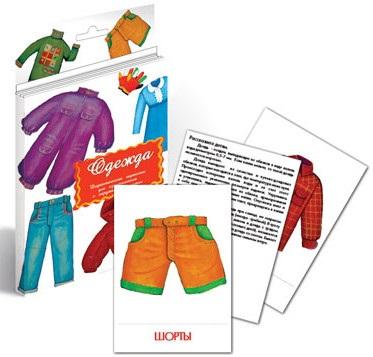 Одежда. Дидактические карточки для ознакомления с окружающим миром раннее развитие маленький гений дидактические карточки одежда