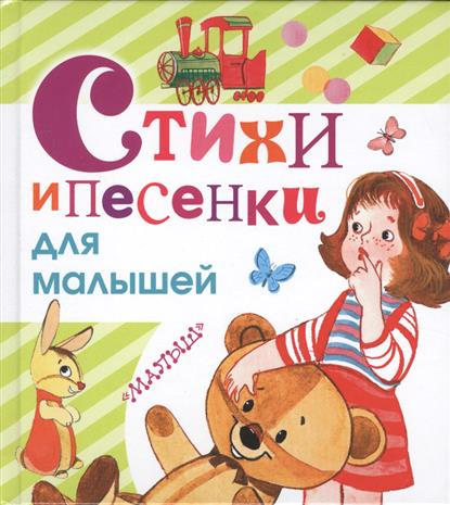Стихи и песенки для малышей песенки для малышей книжка игрушка