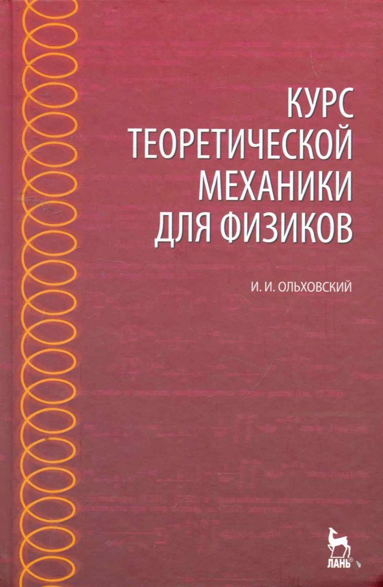 Ольховский И. Курс теоретической механики для физиков Учеб. пос.