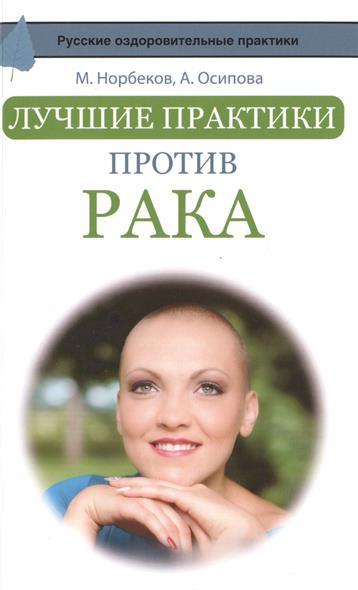 Норбеков М., Осипова А., Свияш А. Лучшие практики против рака