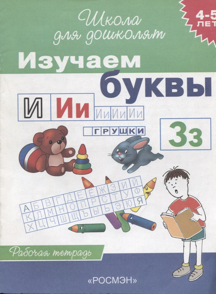 Изучаем буквы 4-5 лет Р/т