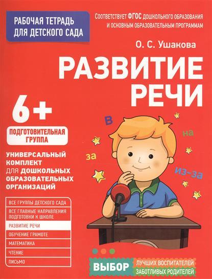 Ушакова О. Развитие речи. Рабочая тетрадь для детского сада. Подготовительная группа (6+) речевое развитие тематические презентации занятия подготовительная группа