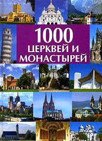 Альбом 1000 церквей и монастырей