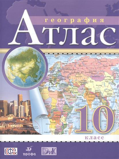 География. 10 класс. Атлас. 8-е издание, исправленное