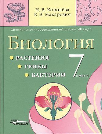 Биология. Растения. Грибы. Бактерии. 7 класс. Учебник для специальных (коррекционных) образовательных школ VIII вида