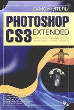 Динман Е. Самоучитель Photoshop CS3 Extended