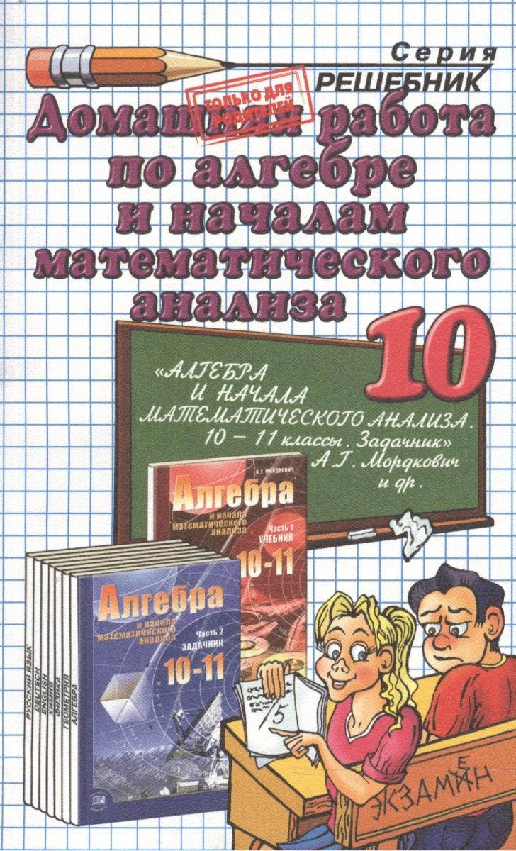 Сапожников А. ДР по алгебре и началам анализа 10 кл самостоятельные и контрольные работы по алгебре и началам анализа для 10 11 классов