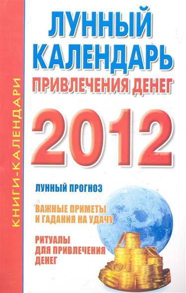 Лунный календарь привлечения денег на 2012 год