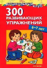 300 развивающих упражнений 6-7 лет