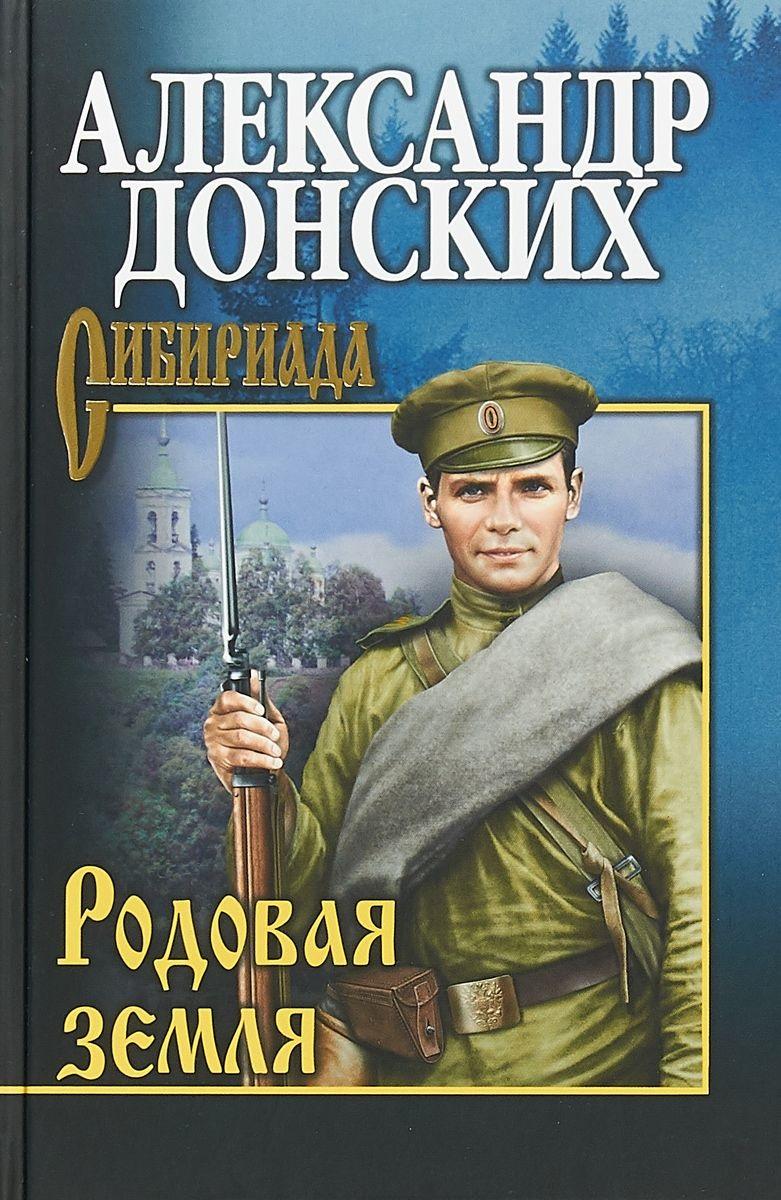 Донских А. Родовая земля ISBN: 9785448402517