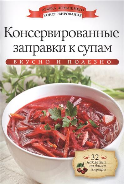 Любомирова К. Консервированные заправки к супам. Вкусно и полезно ксения любомирова мультиварка вкусно и полезно