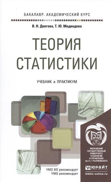 Теория статистики. Учебник и практикум