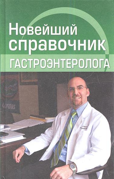 Новейший справочник гастроэнтеролога