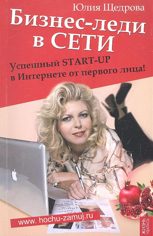 Щедрова Ю. Бизнес-леди в Сети: Успешный Start-up в Интернете... ISBN: 9785222189436
