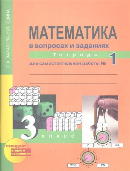 Захарова О.: Математика в вопросах и заданиях. Тетрадь для самостоятельной работы № 1. 3 класс. 3-е издание, исправленное