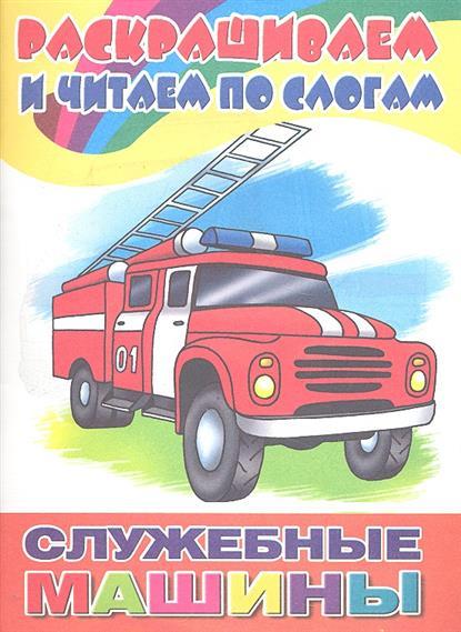 Богуславская М.: Раскрашиваем и читаем по слогам. Служебные машины