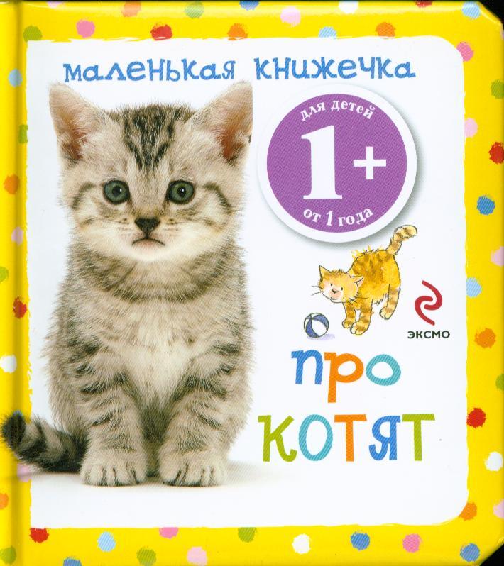 Саломатина Е. (ред.) Про котят