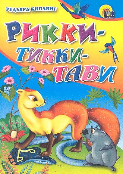 Киплинг Р. Рикки-Тикки-Тави говорящие книжки азбукварик книжка р киплинг рикки тикки тави и другие сказки