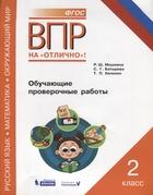 ВПР. Русский язык. Математика. Окружающий мир. 2 класс. Обучающие проверочные работы