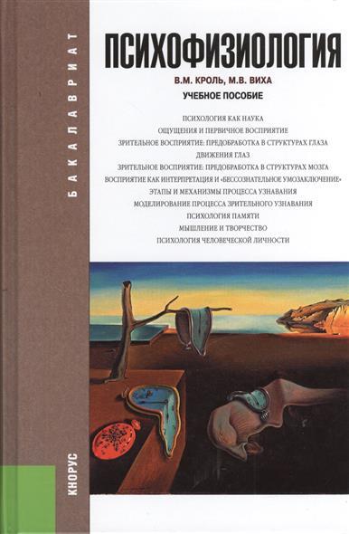 Психофизиология: учебное пособие