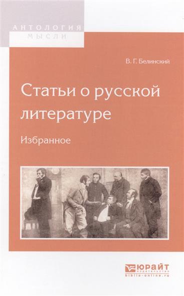 Белинский В. Статьи о русской литературе. Избранное