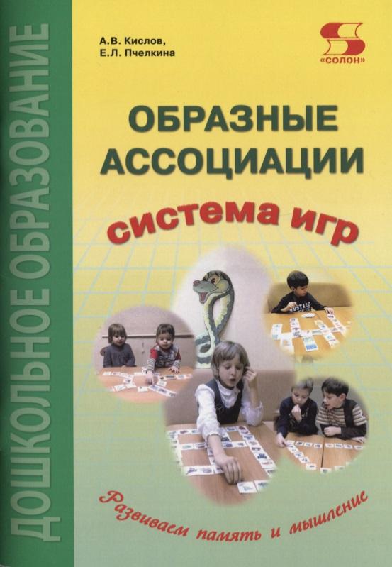 Образные ассоциации. Методические рекомендации к системе игр, развивающих память и мышление