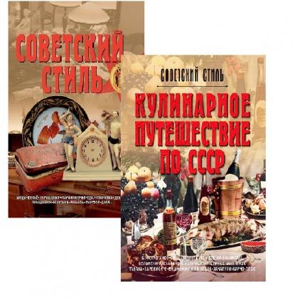 Полная энциклопедия советской жизни. Сделано в СССР (комплект из 2 книг)