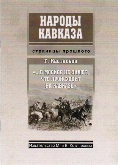В Москве не знают что происходит на Кавказе