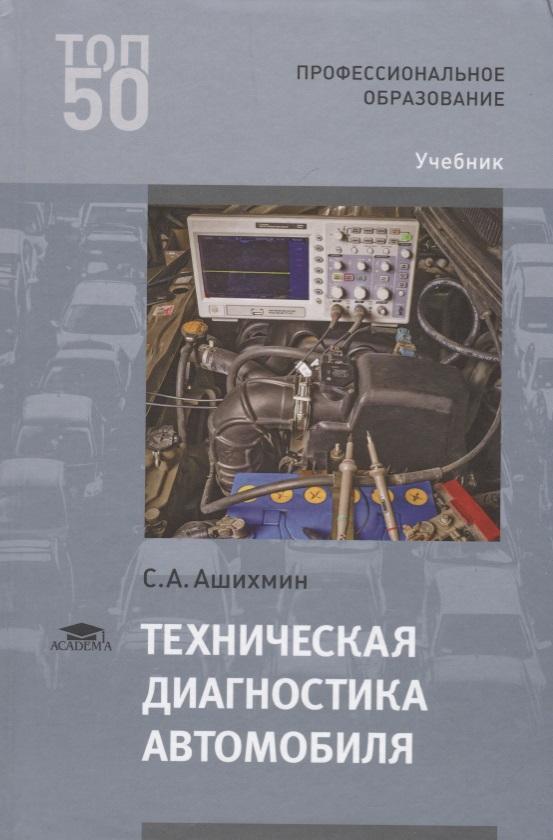 Ашихмин С. Техническая диагностика автомобиля. Учебник