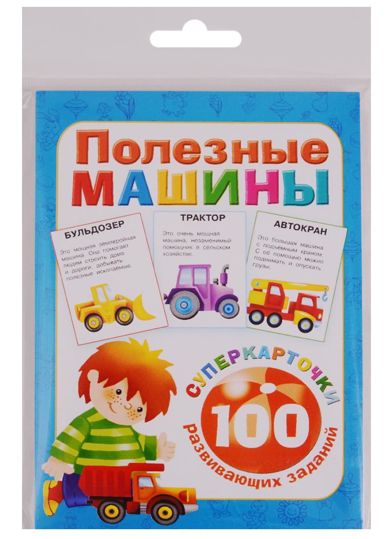 Дмитриева В. (сост.) Полезные машины полезные машины
