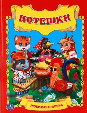 Хомякова К. (ред.) Потешки хомякова к ред колыбельные
