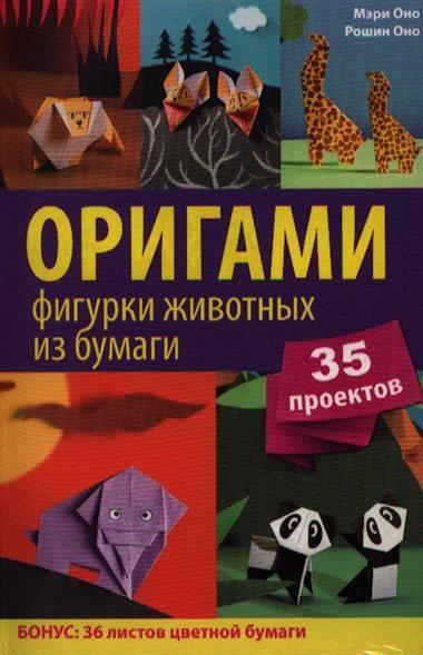 Оригами. Фигурки животных из бумаги. 35 проектов
