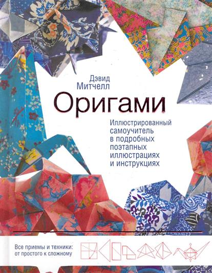Оригами Иллюстрированный самоучитель...