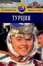 Дарк Д. Турция Путеводитель