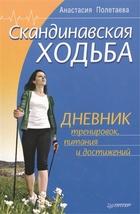 Скандинавская ходьба. Дневник тренировок, питания и достижений