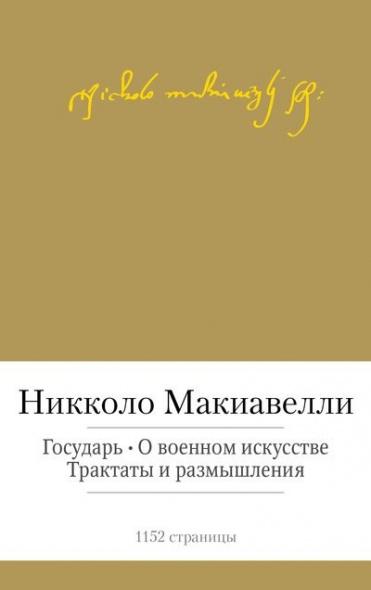 Макиавелли Н. Государь. О военном искусстве. Трактаты и размышления эксмо государь искусство войны